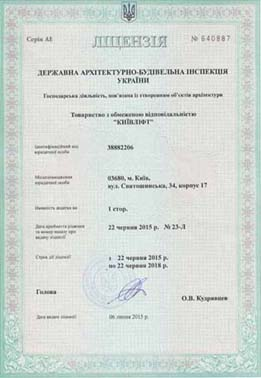 012_kievlift_license