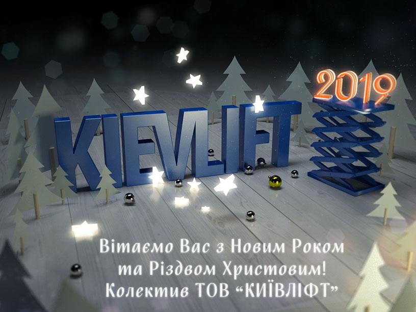 привітання з Новим Роком та Різдвом Христовим 2019